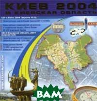 Электронная Бизнес-карта. Киев  и Киевская область. 2004   купить