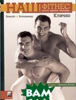 Наш фітнес: прості секрети чемпіонів.  Віталій та Володимир Кличко купить