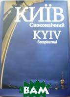 Київ споконвічний,   купить