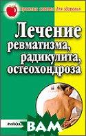 Лечение ревматизма, радикулита, остеохондроза  Сбитнева купить