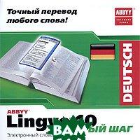 ABBYY Lingvo 10. Немецко - русский словарь. Первый шаг   купить