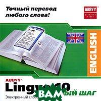 ABBYY Lingvo 10.  Англо-русский словарь. Первый шаг   купить
