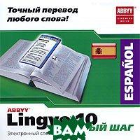 ABBYY Lingvo 10. ������ - ��������� �������. ������ ���   ������