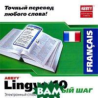 ABBYY Lingvo 10. Французско - русский словарь. Первый шаг   купить