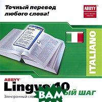 ABBYY Lingvo 10. Русско - итальянский словарь. Первый шаг   купить
