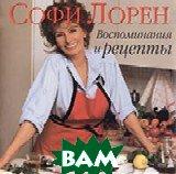 Софи Лорен. Воспоминания и рецепты / Sophia Loren. Ricordi e Ricette  Софи Лорен купить