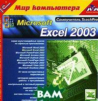 TeachPro Microsoft Excel 2003   купить