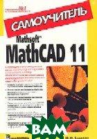 Mathsoft. MathCAD 11. Самоучитель  Бидасюк Юрий Михайлович купить