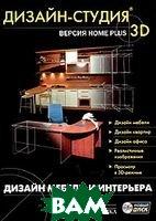 Дизайн-студия 3D. Дизайн мебели и интерьера   купить