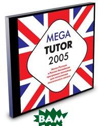 MEGA Tutor 2005. ���������� ����   ������