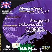 МультиЛекс 2004 Классический   купить