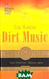 Музыка грязи  Уинтон купить