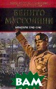Мемуары 1942-1943 (под ред. Клибански Р.; пер. с англ. Феоклистовой В.М.)  Муссолини Б. / Benito Mussolini купить