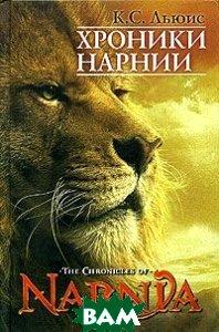 Хроники Нарнии / The Chronicles of Narnia  Льюис Клайв Стейплз / Clive Staples Lewis купить