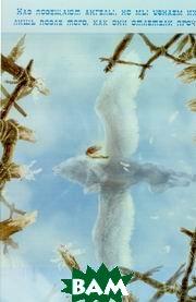 Нас посещают ангелы, но мы узнаем их лишь после того, как они отлетели прочь.   купить