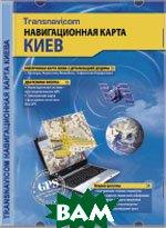Навигационная карта Киева + GPS   купить