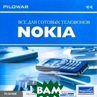 Все для сотовых телефонов Nokia   купить