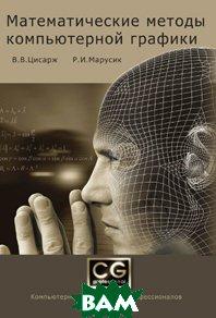 Математические методы компьютерной графики  Цисарж В.В., Марусик Р.И. купить