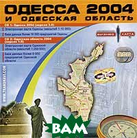 Электронная Бизнес-карта. Одесса и Одесская область 2004   купить