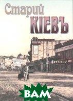 Старий Київ, фотоальбом   купить