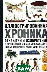 Иллюстрированная хроника открытий и изобретений  Кларк Д. купить