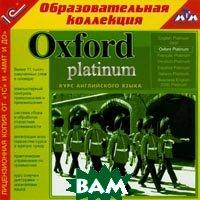 Oxford Platinum. Курс английского языка   купить