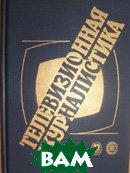 Телевизионная журналистика: Учебник. 4-е издание  Г.В.Кузнецов, В.Л.Цвик купить