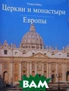 Церкви и монастыри Европы  Ульрика Шёбер купить
