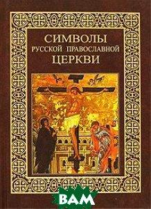Символы Русской Православной Церкви  Казакевич А.Н. купить