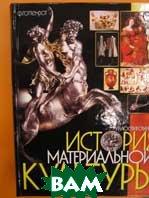 Иллюстрированная история материальной культуры  Готтенрот Ф. купить