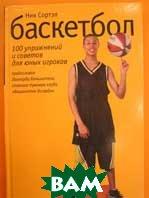 Баскетбол: первые шаги / Basketball Tip-ins  Сортэл Н. купить