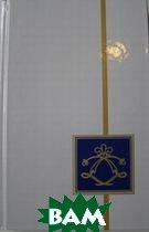 Хрупкая прелесть фарфора. Репринтное издание  Репринтное воспроизведение двух уникальных каталогов марок фарфора и фаянса изданий 1919 и 1922 г.г.  купить