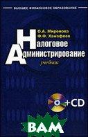 Налоговое администрирование. Учебник для студентов   Ханафеев Ф.Ф., Миронова О.А.  купить