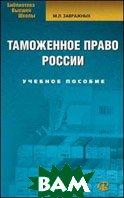 Таможенное право России. Учебное пособие  Завражных М.Л.  купить