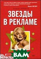 Звезды в рекламе / Celebrity Sells  Хэмиш Прингл / Hamish Pringle купить