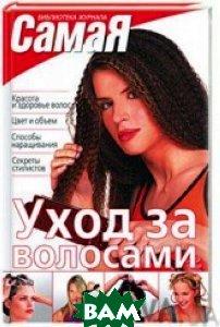 Уход за волосами   купить