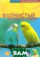 Волнистые попугайчики  Колар Курт купить