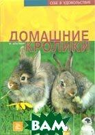 Домашние кролики  Альтман Фриц Дитрих купить