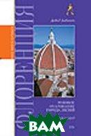 Флоренция. Роковое очарование города лилий  Дэвид Ливитт купить