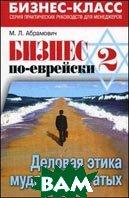 Бизнес по-еврейски-2. Деловая этика мудрых и богатых  Абрамович М.Л.  купить