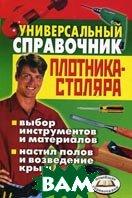 Универсальный справочник плотника-столяра  Щеглова О.А. купить