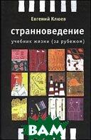 Странноведение  Евгений Клюев  купить
