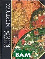 Тибетская `Книга Мертвых`. Бардо Тхёдол   купить