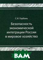 Безопасность экономической интеграции России в мировое хозяйство  Горбань С.И. купить