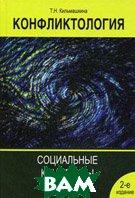 Конфликтология: Социальные конфликты. 2-е издание  Кильмашкина Т.Н. купить