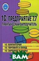 1С:Предприятие 7.7: практический самоучитель  Филимонова Е.В. купить