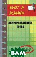 Административное право   Тимошенко И.В. купить