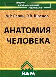 Анатомия человека  Сапин М.Р., Швецов Э.В. купить