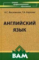 Английский язык. 8-е издание  Восковская А.С., Карпова Т.А. купить