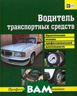 Водитель автотранспортных средств: практические основы профессиональной деятельности  Московская О.И. купить